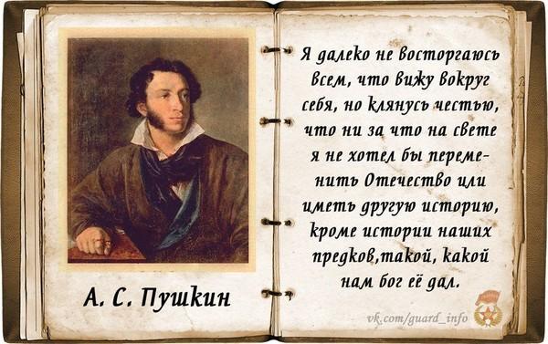 фразы пушкина в картинках это