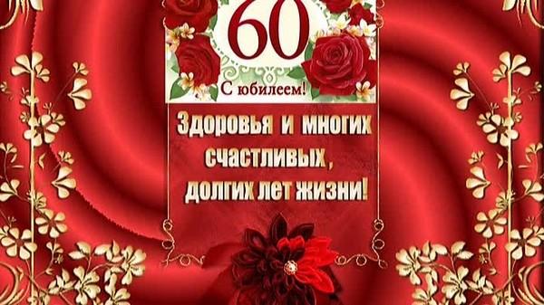 Поздравление брата с 60-летием открытка