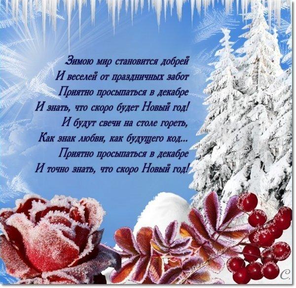 Любовь для, открытки с добрым утром зимние с стихами короткими