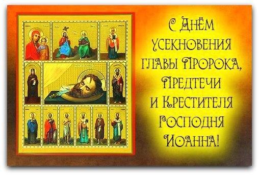 Свободен, картинки усекновение главы иоанна предтечи поздравления