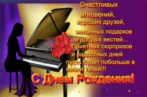 Открытка с днем рождения учителю музыки