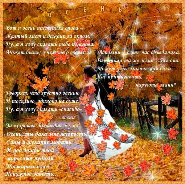 задумчивые стихи поздравления осенние каталоге интернет-магазина