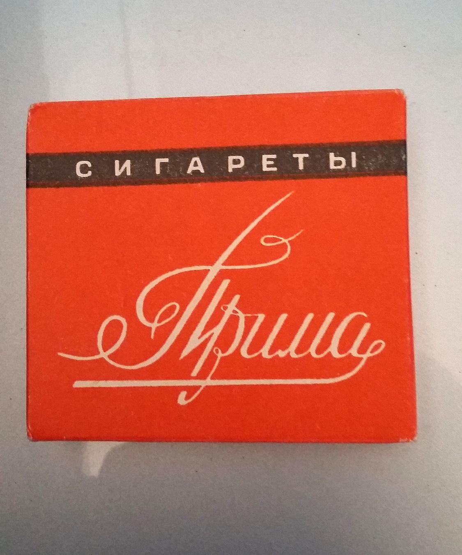 прима сигареты купить в самаре