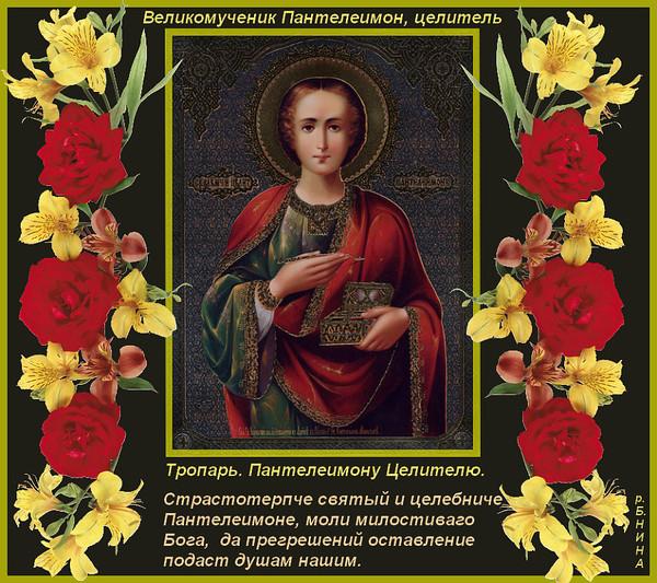 Поздравление с праздником пантелеймона исцелителя