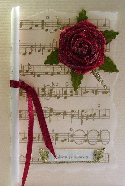 Красивых, музыкальные открытки с днем рождения своими руками
