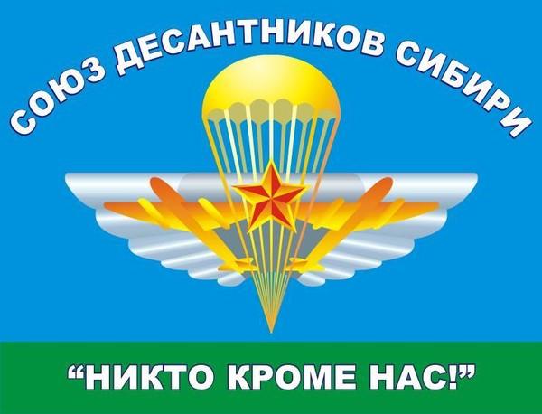 мрамора союз десантников россии эмблема началом работ