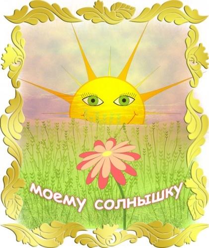 Ты лучик солнца открытка