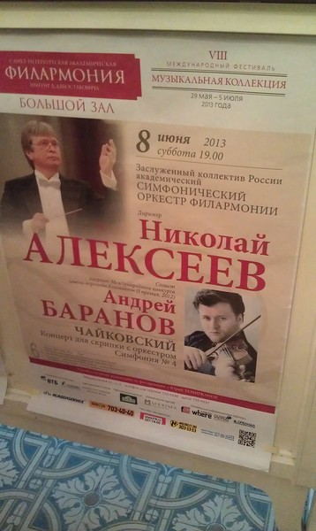 Концерт 8.06.13