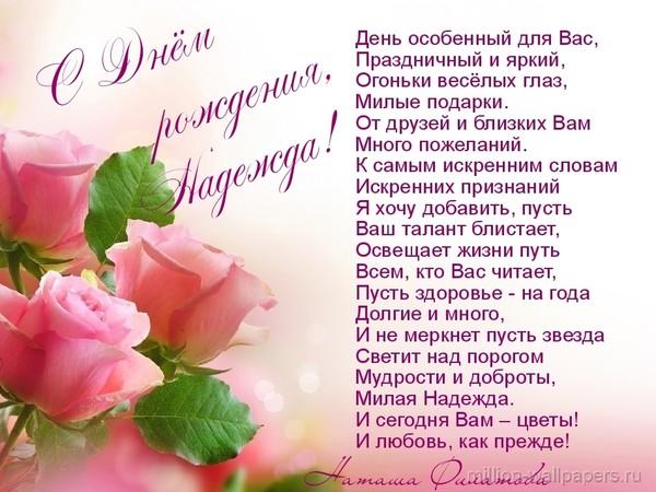 Поздравления с днем рождения женщине надежде красивые в стихах