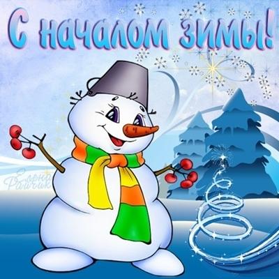 Первый день зимы 1 декабря 2018: гифки и анимации, лучшие поздравления и пожелания, оригинальные стихи и смс