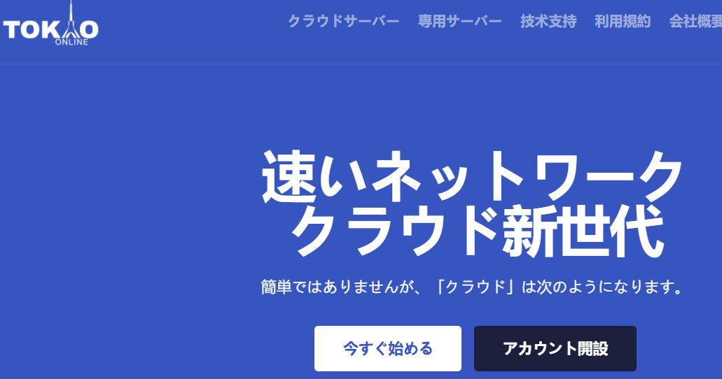 Tokyonline:东京VPS/2核/4G内存/80G HDD/15T流量/400M带宽/KVM/月付$120.84/IIJ线路/Nuro商宽/原生IP/可解锁日本资源