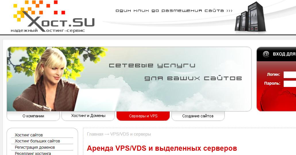『VPS』Xost.SU测评 – 1核/256M内存/10G硬盘/不限流量/100Mbps带宽/OVZ/俄罗斯/100₽/月