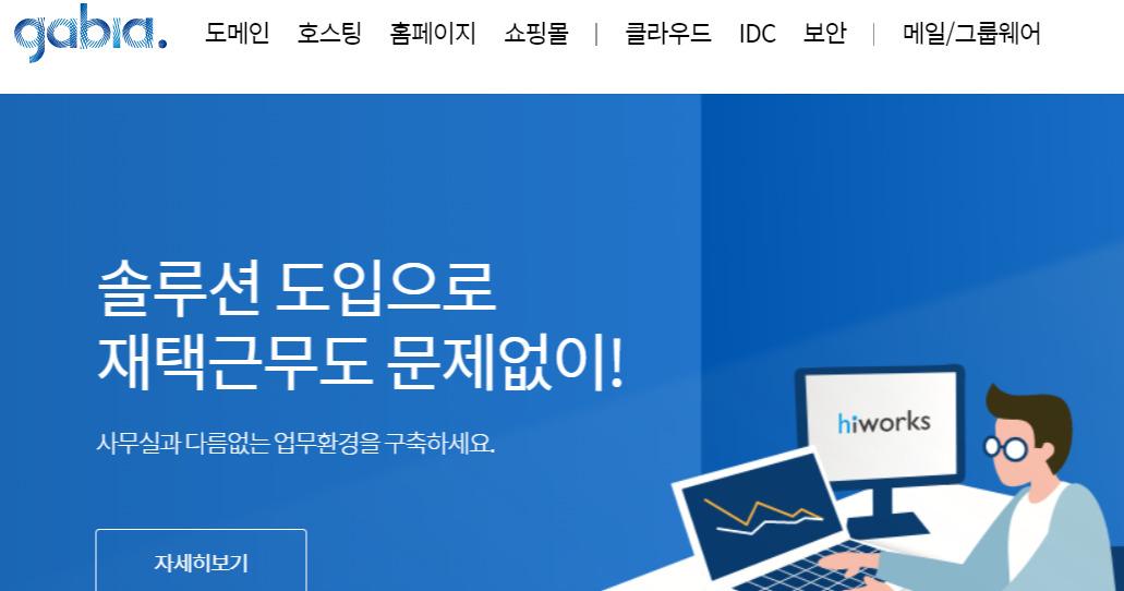 『VPS』GaBia测评 – 2核/512M内存/12.5G硬盘/300G流量/10M带宽/KVM/韩国/8000KR₩/月