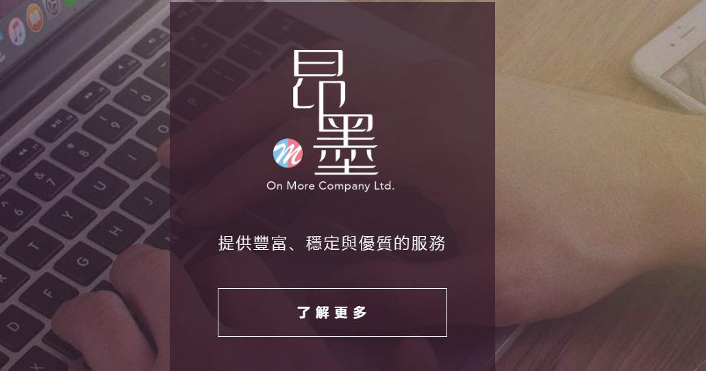 『VPS』昂墨测评 – 1核/2G内存/30G硬盘/不限流量/100M带宽/KVM/台湾Hinet/NT$1000/月