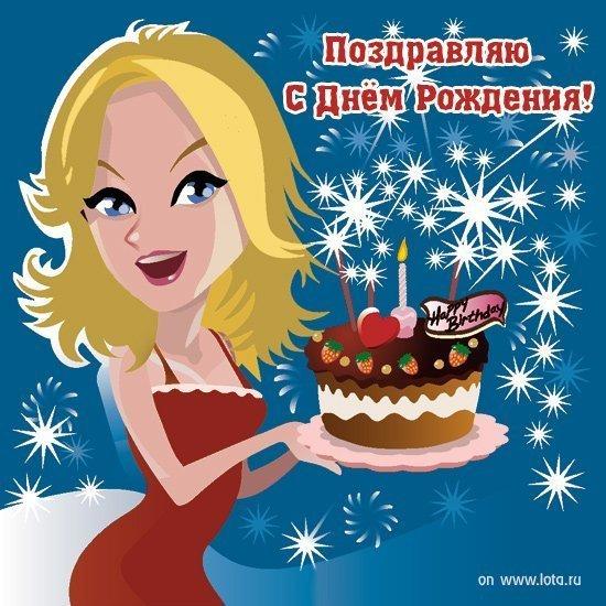 Рождения, прикольное поздравление с днем рождения подруге юморное в картинках