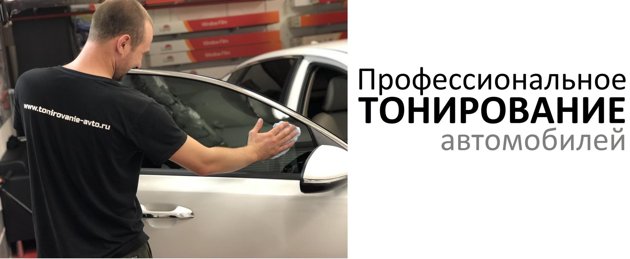 тонирование автомобилей