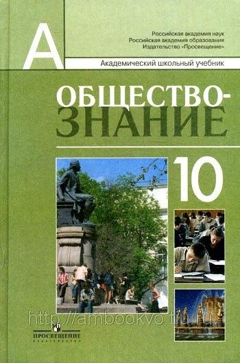 Обществознание учебник боголюбова 10 класс. Скачать.