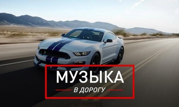 sborka-muziki-dlya-dorogi