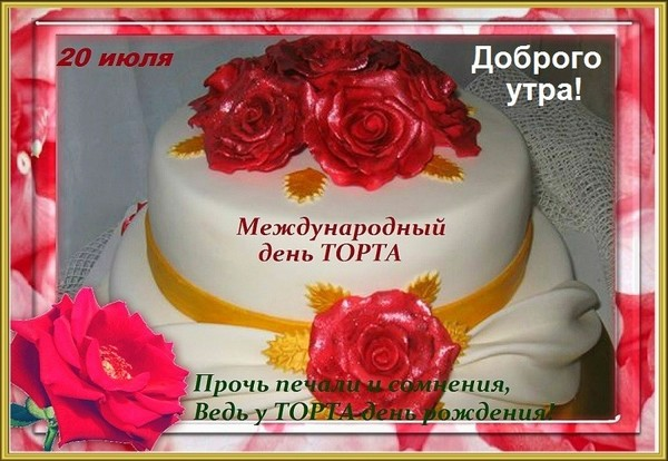 изделия массива с международным днем торта открытки деньком рождения стихах