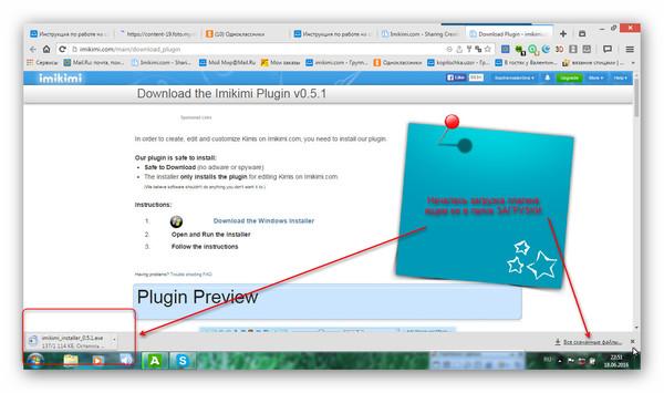 imikimi plugin v0 5.1 gratis