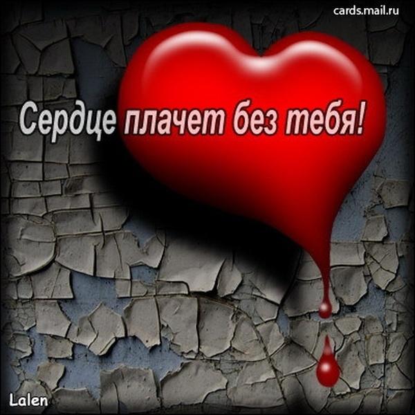 Картинки я плачу без тебя любимый мой