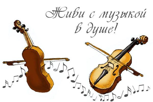 Открытка со скрипкой с днем рождения