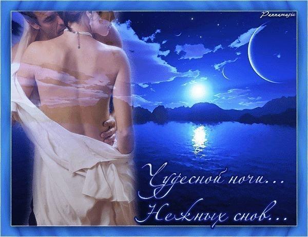 Сладких снов любовь моя картинки флирт, после бани легким