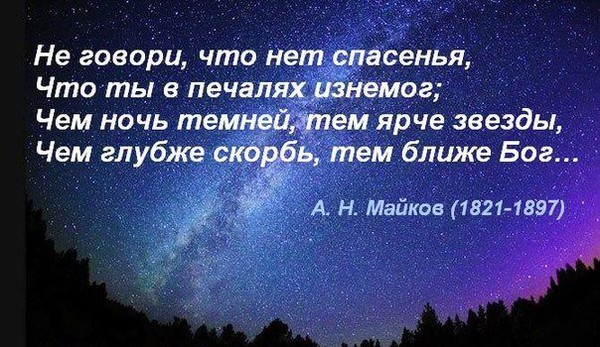 ЧЕМ НОЧЬ ТЕМНЕЙ ТЕМ ЯРЧЕ ЗВЕЗДЫ ЧЕМ ГЛУБЖЕ СКОРЬБ ТЕМ БЛИЖЕ БОГ СКАЧАТЬ БЕСПЛАТНО