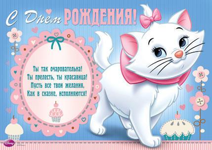 нужно открытки в день рождения дочке с котятами зодиака кролик китайской