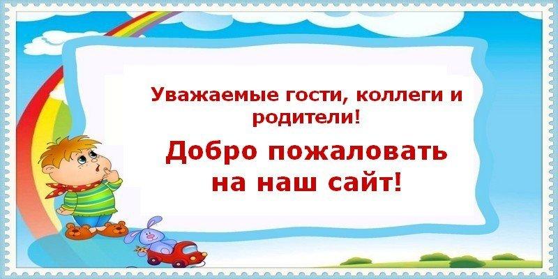 Добро пожаловать !!!