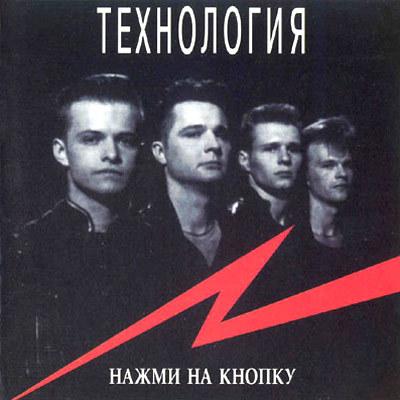 Роман Рябцев и группа Технология - 16 Альбомов & 5 Синглов...