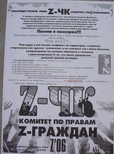 Казантип 2006. День одинадцатый.