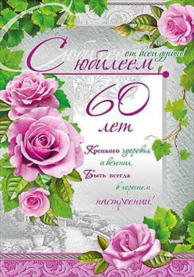 смс поздравление с 60 летием женщине в стихах красивые