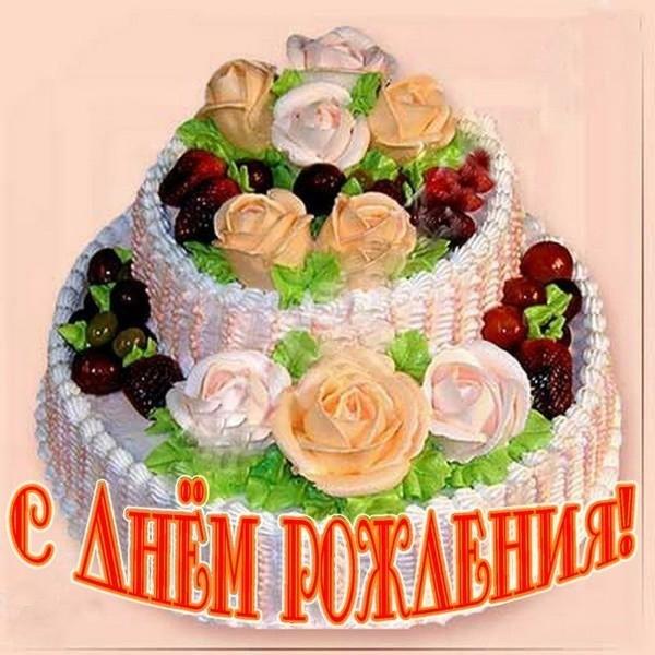 Февраля, картинки на поздравления с днем рождения торт