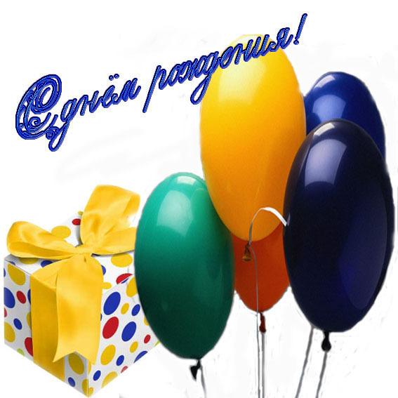 С днем рождения маргарита открытки с шарами