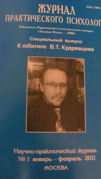 Специальный выпуск Журнала практичекского психолога: К  юбилею В.Т.Кудрявцева