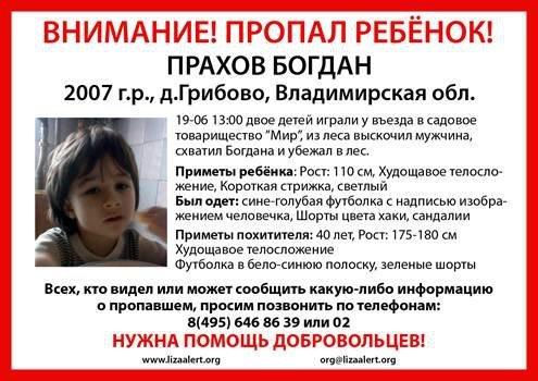 Найти Богдана Прахова!