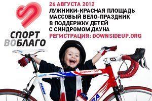 26 августа, Москва. Массовая акция в поддержку детей с синдромом Дауна