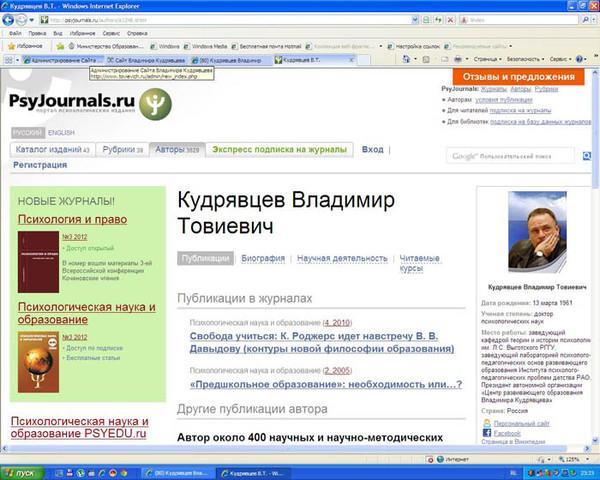 В.Т. Кудрявцев на Psyjournals.ru
