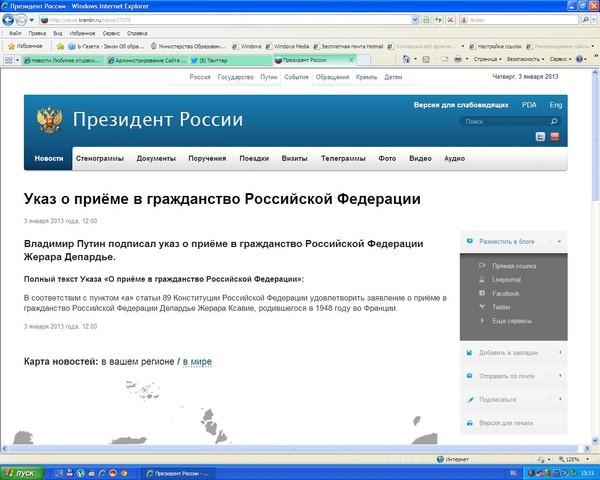Владимир Путин подписал указ о приёме в гражданство Российской Федерации Жерара Депардьё.
