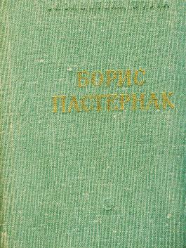 книга Бориса Пастернака