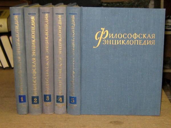 философская энциклопедия
