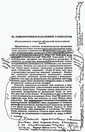 Записные книжки Рубинштейна