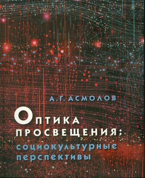 Не «АГА-реакция», а счастье понимания. Авторская презентация книги Александра Асмолова  «Оптика просвещения: социокультурные перспективы»