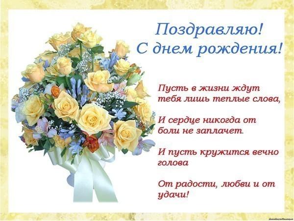 Поздравления с днем рождения знакомой женщине своими словами
