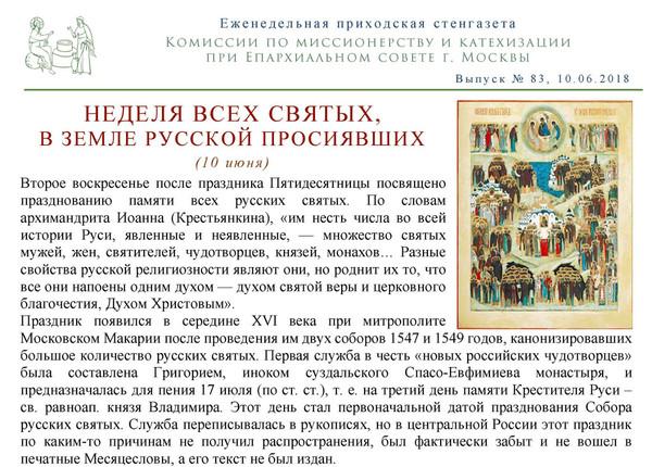 поздравление с праздником всех святых в земле русской просиявших германии очень