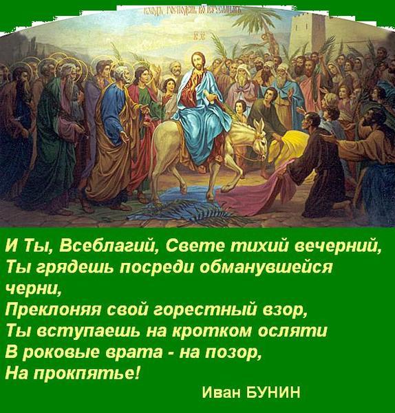 Вход господа в иерусалим открытка, поздравления