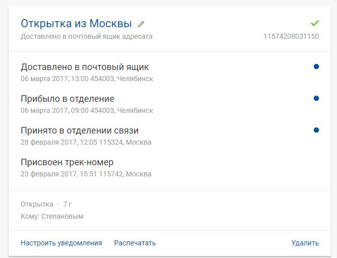 Почта россии перенаправлено на верный адрес монета петр 1 новая цена