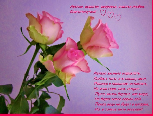 открытка с днем рождения подруге ирине в стихах красивые жаннат бизга
