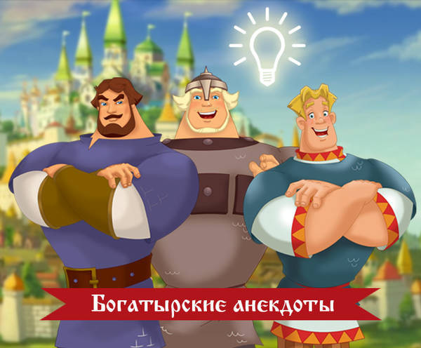 Смешная картинка три богатыря